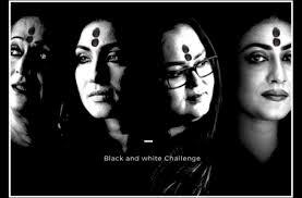 कलरफुल लाइफ की ब्लैक एंड व्हाइट चुनौतियां, जानिए क्या है ब्लैक एंड व्हाइट चैलेंज