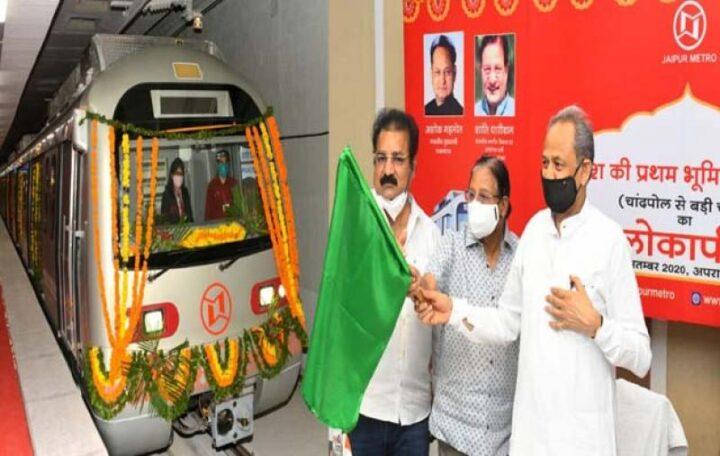 जयपुर: अब जयपुर निवासी भी कर सकेंगे मेट्रो में सफर, सीएम अशोक गहलोत 12 बजे दिखाएंगे मेट्रो को हरी झंडी