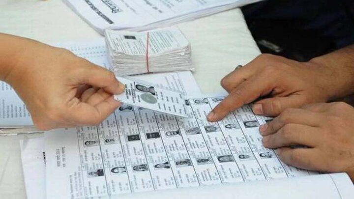 Bihar Assembly Election 2020 : वोटर लिस्ट में अपना नाम चेक करने का आसान तरीका