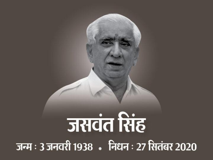 पूर्व केंद्रीय मंत्री जसवंत सिंह के निधन पर तमाम नेताओं ने दी श्रद्धांजलि