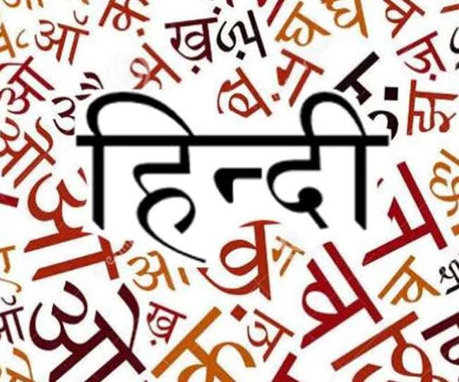 हिंदी भाषा के बारे में जानें दिलचस्प बातें, साथ ही यह भी जानें कि आज के दिन इतिहास के पन्नों में और क्या-क्या दर्ज है