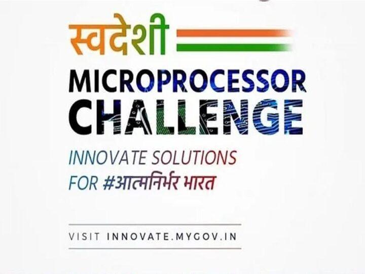 केंद्र सरकार ने शुरू की स्वदेशी माइक्रोप्रोसेशर चैंलेंज, करोड़ो रुपए जीतने का मौका