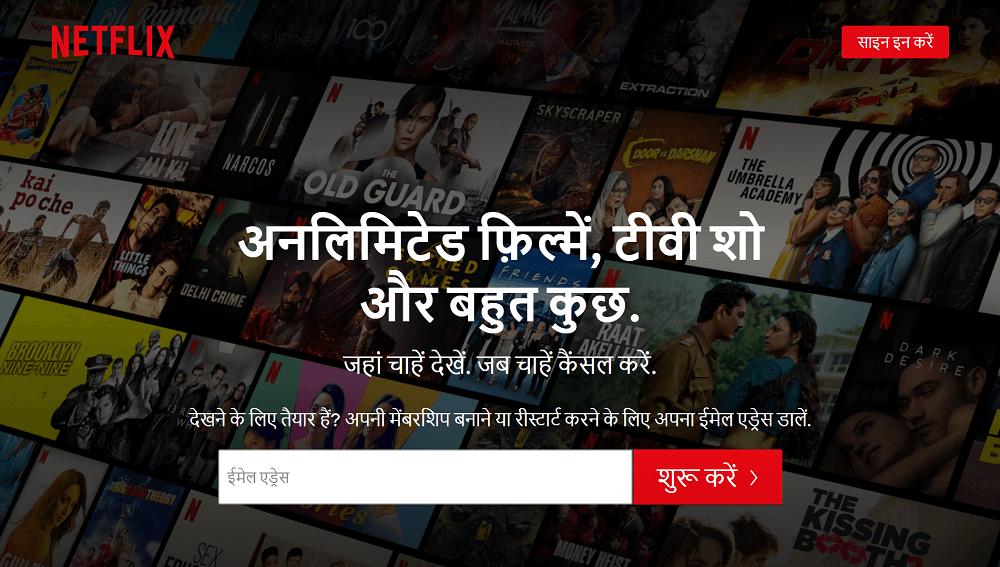 लम्बे इंतेजार के बाद नेटफ्लिक्स ने लांच किया हिंदी यूजर इंटरफेस, हिंदी में कर सकेंगे इस्तेमाल