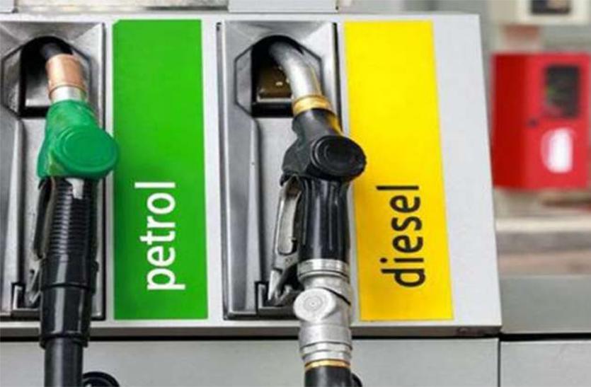 Petrol Diesel Price: पेट्रोल- डीजल की आज की कीमत, ऐसे चेक करें अपने शहर के दाम
