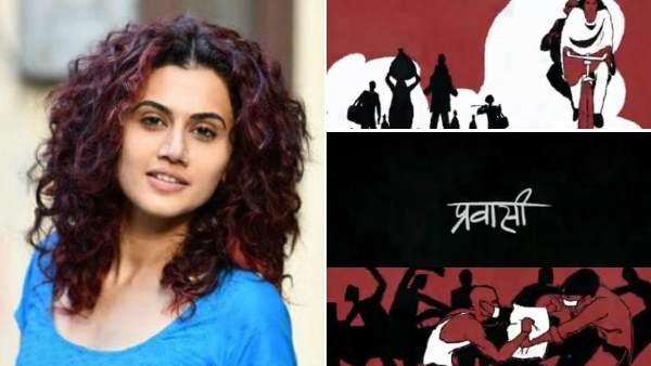 Taapsee Pannu ने कविता के  जरिए बयां किया प्रवासियों का दर्द. कहा यह भारत के लिए वायरस इंफेक्शन नहीं बल्कि इससे बदतर है.
