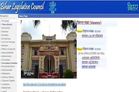 Results of Bihar Legislative Council recruitment exam