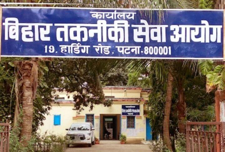 बिहार तकनीकी सेवा आयोग के 6338 पदों के लिए आज से शुरू आवेदन